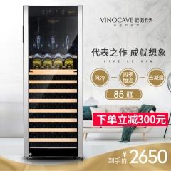 维诺卡夫(Vinocave)希尔曼系列 CWC-85A压缩机恒温酒柜| 全新工艺| 官方正品