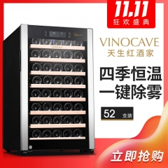 维诺卡夫希尔曼系列  CWC-52A 压缩机恒温酒柜120L容量| 全新工艺| 官方正品