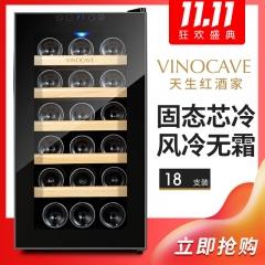 维诺卡夫(Vinocave) SC-18AJPM电子恒温红酒柜|官方正品